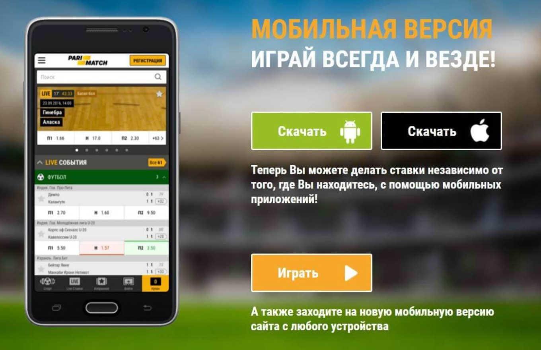 Как скачать приложение PariMatch на смартфоны