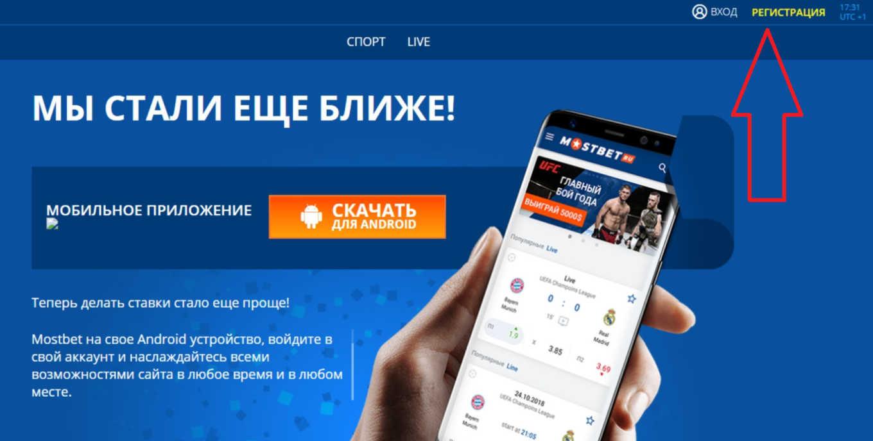 Скачать приложение MostBet на все смартфоны