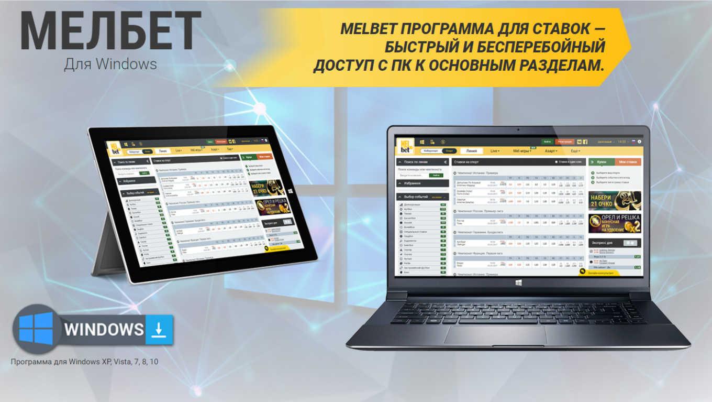 Как скачать приложение Melbet на разные смартфоны