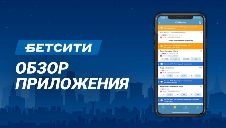 Betcity мобильная версия: удобная альтернатива десктопному сайту