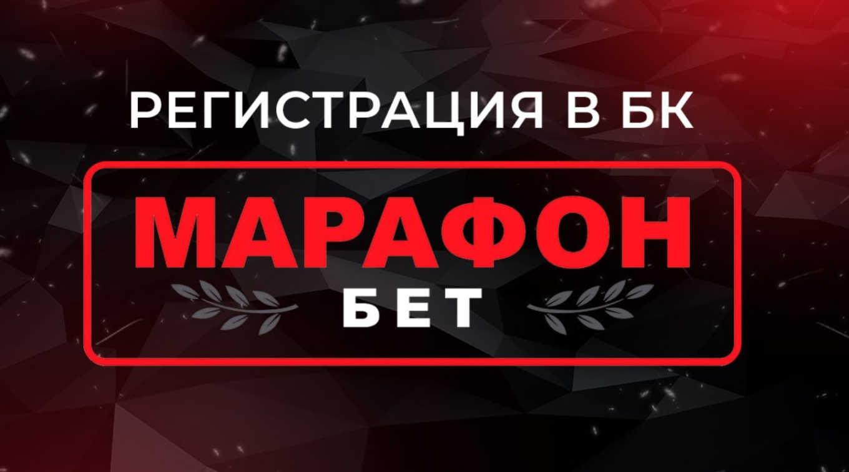 Marathon Bet: от регистрации до ставок