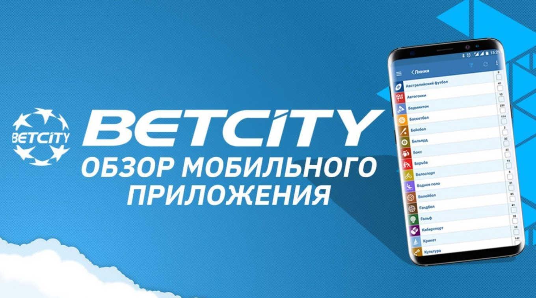 Betcity официальный сайт: возможности и регистрация