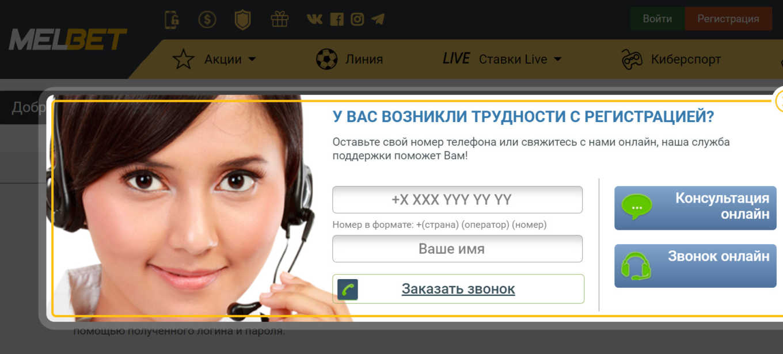 Melbet live: трансляции матчей и ставки в живом режиме