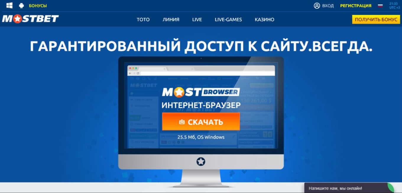 MostBet скачать на компьютер: преимущества от программы