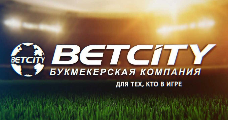 Betcity вход на сайт и демо-счет