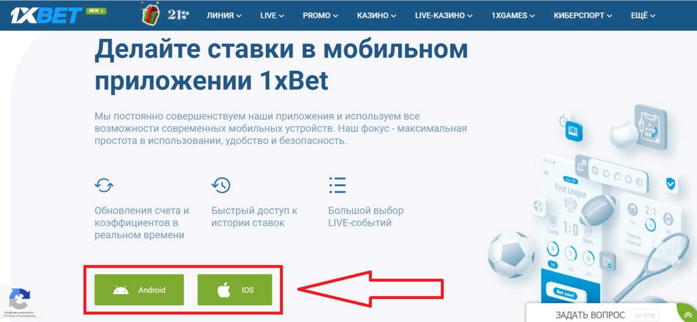 Скачать приложение 1xBet на Андроид и айфон