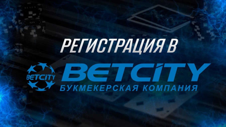 Betcity промокод: действия, чтобы получить его
