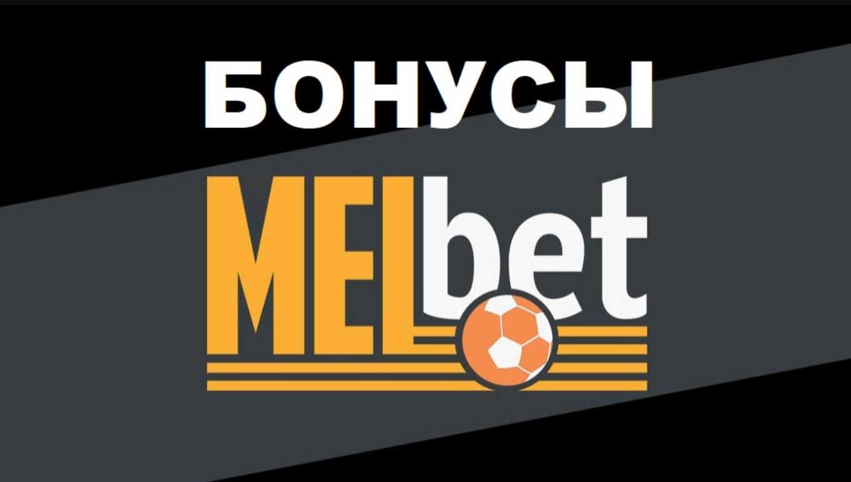 Мелбет бонус для новых игроков