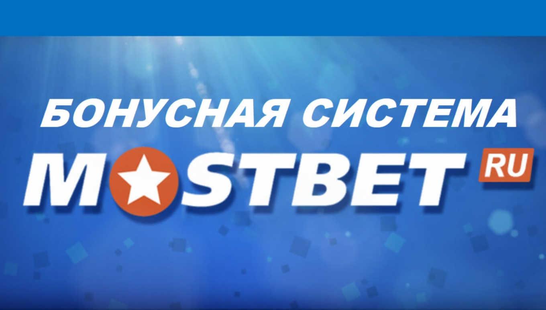 MostBet акции для постоянных беттеров конторы