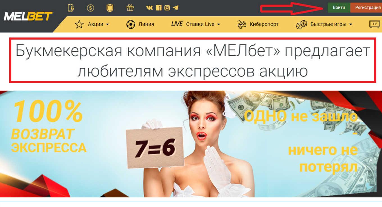 Акции Melbet для постоянных пользователей