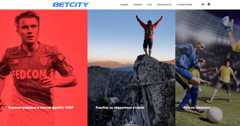 Акции Betcity за серию проигрышей